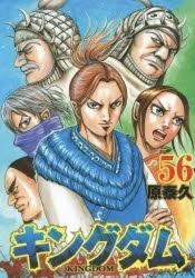 【ポイント還元版(12%)】【コミック】キングダム 1~56巻セット