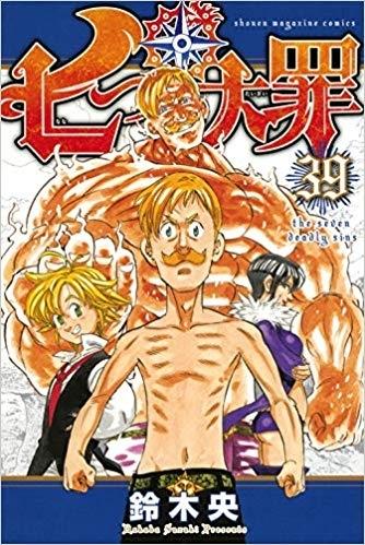 【ポイント還元版(12%)】【コミック】七つの大罪 1~39巻セット
