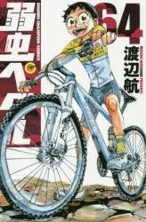 【ポイント還元版(12%)】【コミック】弱虫ペダル 1~64巻セット
