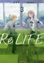 【ポイント還元版( 6%)】【小説】ノベライズ ReLIFE 1~3巻セットの画像