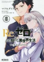 【ポイント還元版(10%)】【コミック】Re:ゼロから始める異世界生活 第三章 Truth of Zero 1~10巻セット