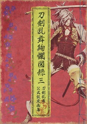 【ポイント還元版( 6%)】【その他(書籍)】刀剣乱舞絢爛図録 一~三巻セット
