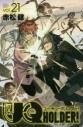 【ポイント還元版(10%)】【コミック】UQ HOLDER! 1~21巻セットの画像