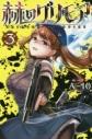 【ポイント還元版( 6%)】【コミック】赫のグリモア 1~3巻セットの画像