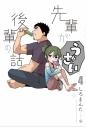 【ポイント還元版( 6%)】【コミック】先輩がうざい後輩の話 1~4巻セットの画像