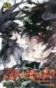 【ポイント還元版(10%)】【コミック】双星の陰陽師 1~20巻セットの画像