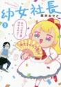 【ポイント還元版( 6%)】【コミック】幼女社長 1~2巻セットの画像
