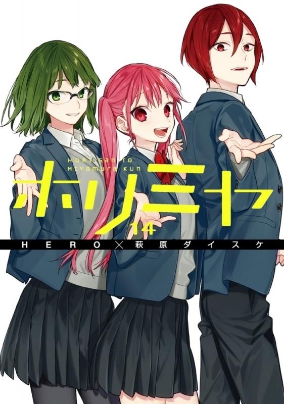 【ポイント還元版(10%)】【コミック】ホリミヤ 1~14巻セット