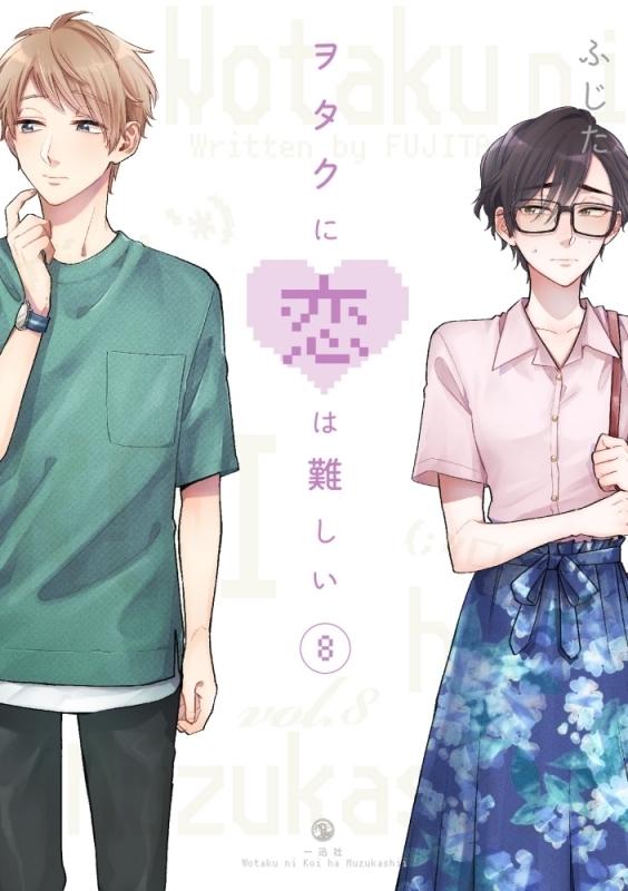 難しい 巻 ヲタク 10 は に 恋