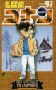 【ポイント還元版(12%)】【コミック】名探偵コナン 1~97巻セットの画像