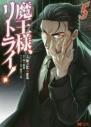 【ポイント還元版( 6%)】【コミック】魔王様、リトライ! 1~5巻セットの画像