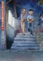 【ポイント還元版(10%)】【コミック】からかい上手の高木さん 1~12巻セットの画像