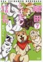【ポイント還元版( 6%)】【コミック】織田シナモン信長 1~7巻セットの画像
