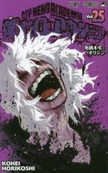 【ポイント還元版(12%)】【コミック】僕のヒーローアカデミア 1~25巻セット