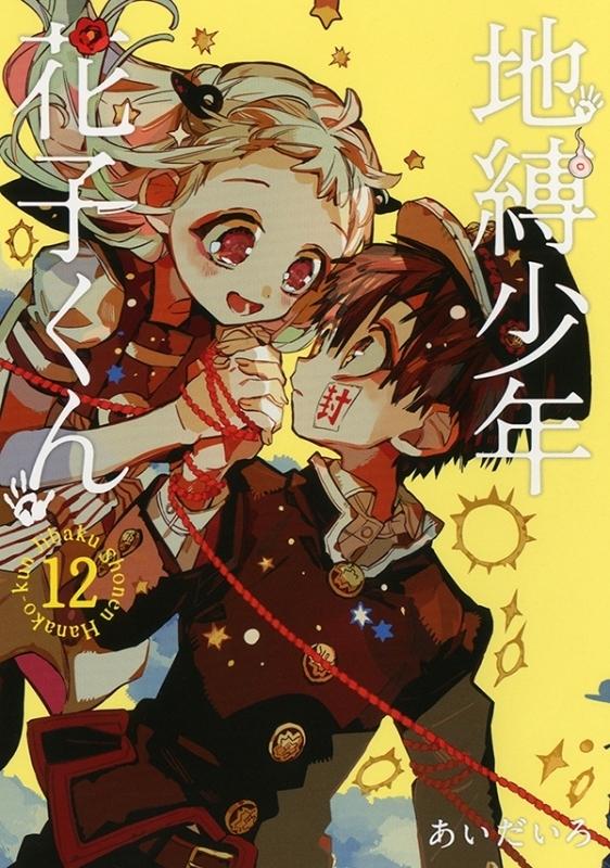 【ポイント還元版(10%)】【コミック】地縛少年 花子くん 1~12巻セット