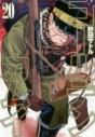 【ポイント還元版(12%)】【コミック】ゴールデンカムイ 1~20巻セットの画像