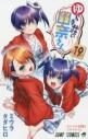 【ポイント還元版(10%)】【コミック】ゆらぎ荘の幽奈さん 1~19巻セットの画像