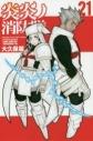 【ポイント還元版(12%)】【コミック】炎炎ノ消防隊 1~21巻セットの画像