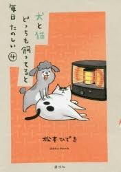 【ポイント還元版( 6%)】【コミック】犬と猫どっちも飼ってると毎日たのしい 1~4巻セット