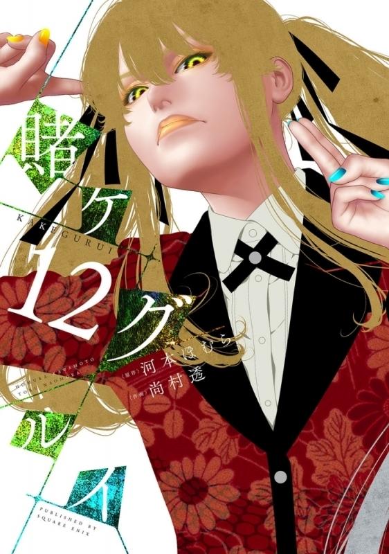 【ポイント還元版(10%)】【コミック】賭ケグルイ 1~12巻セット