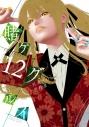 【ポイント還元版(10%)】【コミック】賭ケグルイ 1~12巻セットの画像