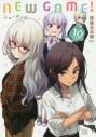 【ポイント還元版(10%)】【コミック】NEW GAME! 1~10巻セットの画像