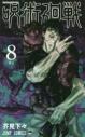 【ポイント還元版( 6%)】【コミック】呪術廻戦 1~9巻セットの画像