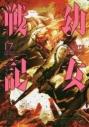 【ポイント還元版(12%)】【コミック】幼女戦記 1~17巻セットの画像