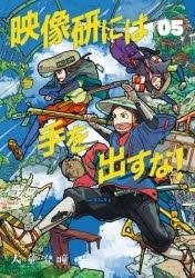 【ポイント還元版( 6%)】【コミック】映像研には手を出すな! 1~5巻セット