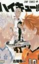 【ポイント還元版(12%)】【コミック】ハイキュー!! 1~41巻セットの画像