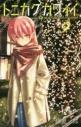 【ポイント還元版( 6%)】【コミック】トニカクカワイイ 1~9巻セットの画像