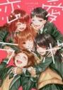 【ポイント還元版(12%)】【コミック】恋愛ラボ 1~15巻セットの画像