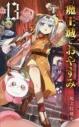 【ポイント還元版(10%)】【コミック】魔王城でおやすみ 1~13巻セットの画像