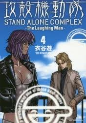 【ポイント還元版( 6%)】【コミック】攻殻機動隊 STAND ALONE COMPLEX ~The Laughing man~ 1~4巻セット(完)