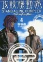 【ポイント還元版( 6%)】【コミック】攻殻機動隊 STAND ALONE COMPLEX ~The Laughing man~ 1~4巻セット(完)の画像