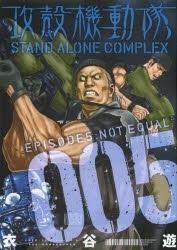 【ポイント還元版( 6%)】【コミック】攻殻機動隊 STAND ALONE COMPLEX 1~5巻セット(完)