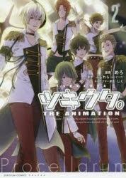 【ポイント還元版( 6%)】【コミック】ツキウタ。THE ANIMATION 1~2巻セット