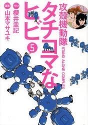 【ポイント還元版( 6%)】【コミック】攻殻機動隊 S.A.C.タチコマなヒビ 1~5巻セット(完)