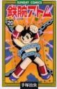 【ポイント還元版(12%)】【コミック】鉄腕アトム 1~21巻セット(完)の画像