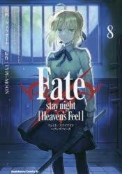 【ポイント還元版( 6%)】【コミック】Fate/stay night [Heaven's Feel]  1~8巻セット