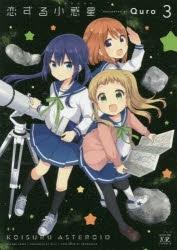 【ポイント還元版( 6%)】【コミック】恋する小惑星 1~3巻セット