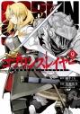【ポイント還元版( 6%)】【コミック】ゴブリンスレイヤー 1~9巻セットの画像