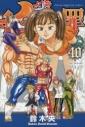 【ポイント還元版(12%)】【コミック】七つの大罪 1~40巻セットの画像
