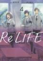 【ポイント還元版( 6%)】【小説】ノベライズ ReLIFE 1~4巻セットの画像