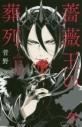【ポイント還元版(10%)】【コミック】薔薇王の葬列 1~13巻セットの画像