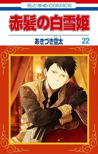 【ポイント還元版(12%)】【コミック】赤髪の白雪姫 1~22巻セット