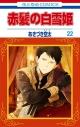 【ポイント還元版(12%)】【コミック】赤髪の白雪姫 1~22巻セットの画像