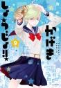 【ポイント還元版( 6%)】【コミック】かげきしょうじょ!! 1~9巻セットの画像
