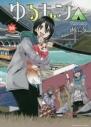 【ポイント還元版(10%)】【コミック】ゆるキャン△ 1~10巻セットの画像