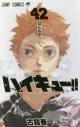 【ポイント還元版(12%)】【コミック】ハイキュー!! 1~42巻セットの画像